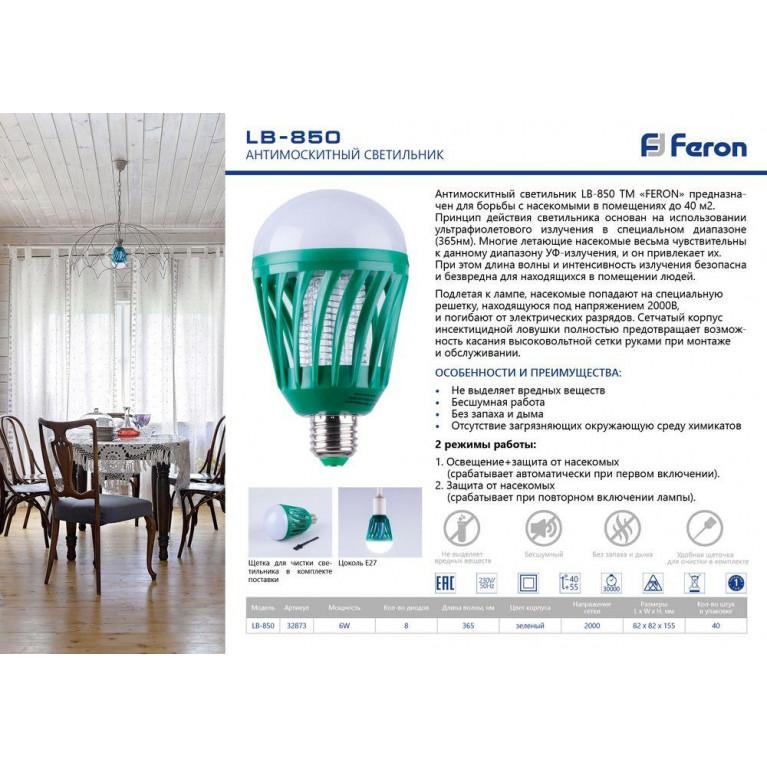 Лампа светодиодная антимоскитная Feron LB-850 6W зеленая LB-271 32873