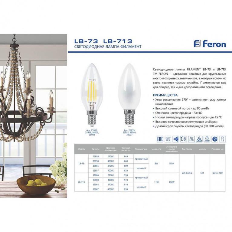 Лампа светодиодная Feron E14 11W 4000K Свеча Матовая LB-713 38007