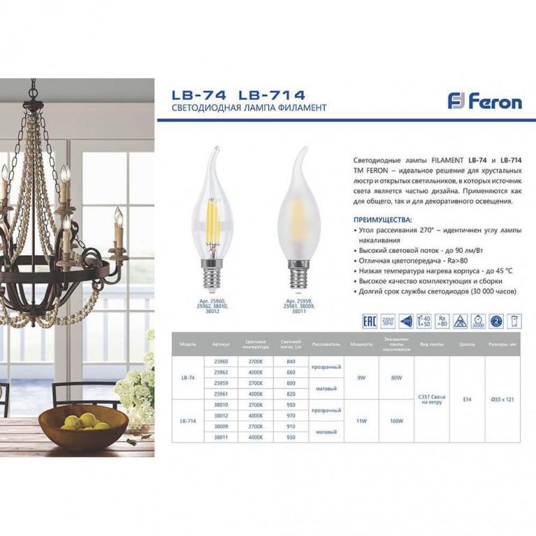 Лампа светодиодная Feron E14 11W 4000K Свеча на ветру Матовая LB-714 38011