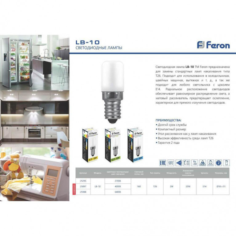 Лампа светодиодная Feron E14 2W 4000K Цилиндр Матовая LB-10 25897