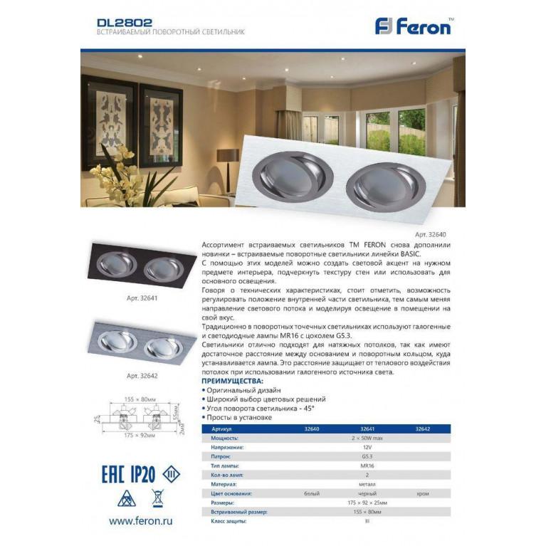 Встраиваемый светильник Feron DL2802 32640