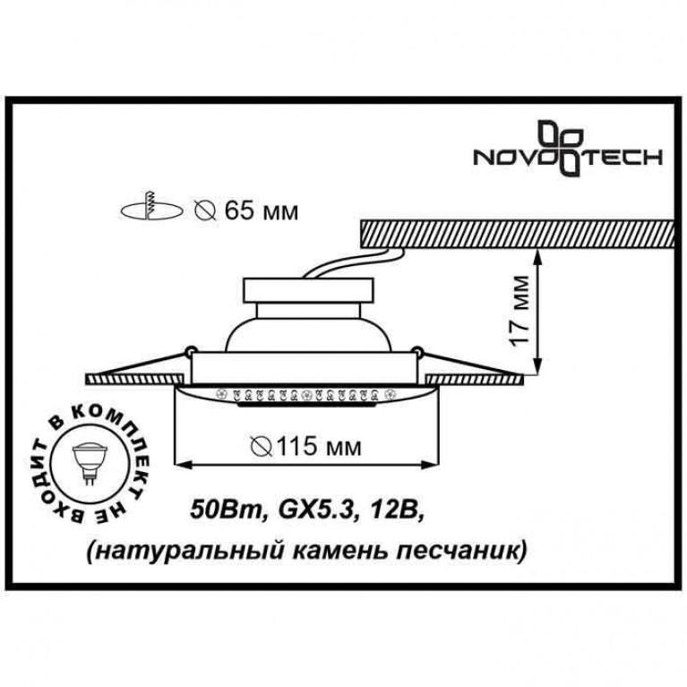 Встраиваемый светильник NovotechPattern 370093