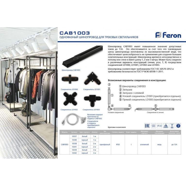 Шинопровод однофазный Feron CAB1003 3м черный 10342