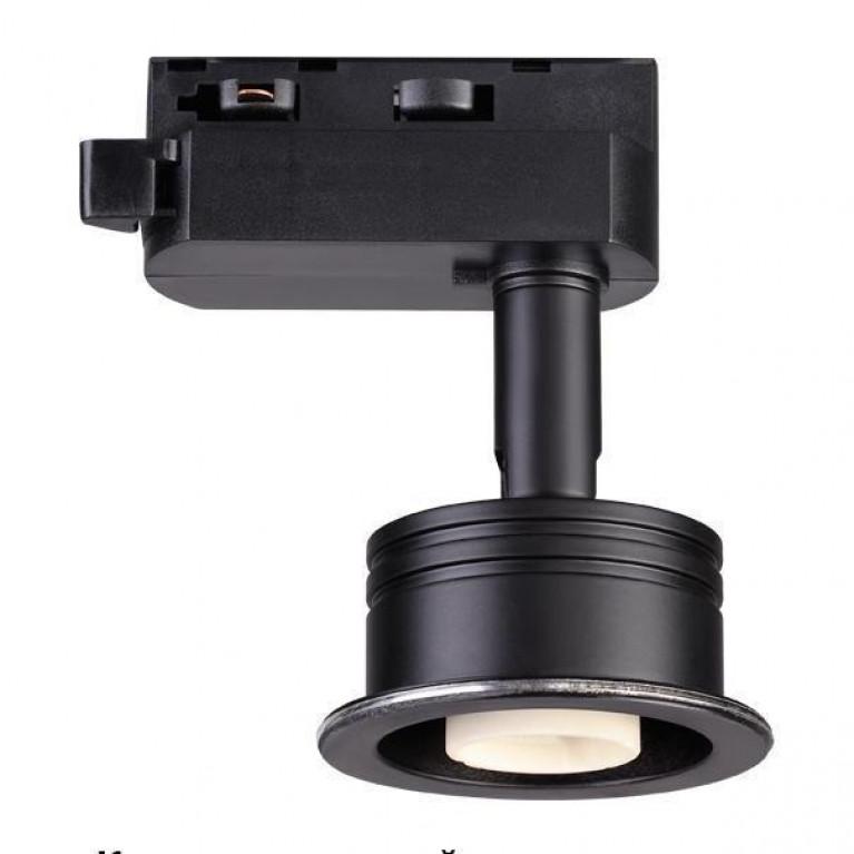 Трековый светильник Novotech Unit 370608