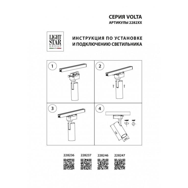 Трековый светодиодный светильник Lightstar Volta 228246