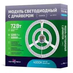 Светодиодный модуль Novotech 357571